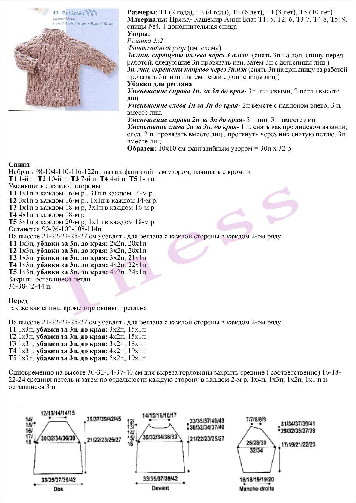 Схема вязания свитера для подростка девочки